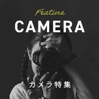 カメラ特集