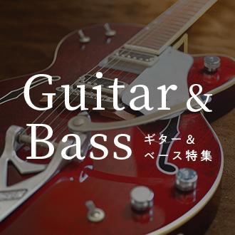 ギター・ベース特集