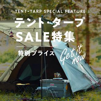 テント・タープSALE特集