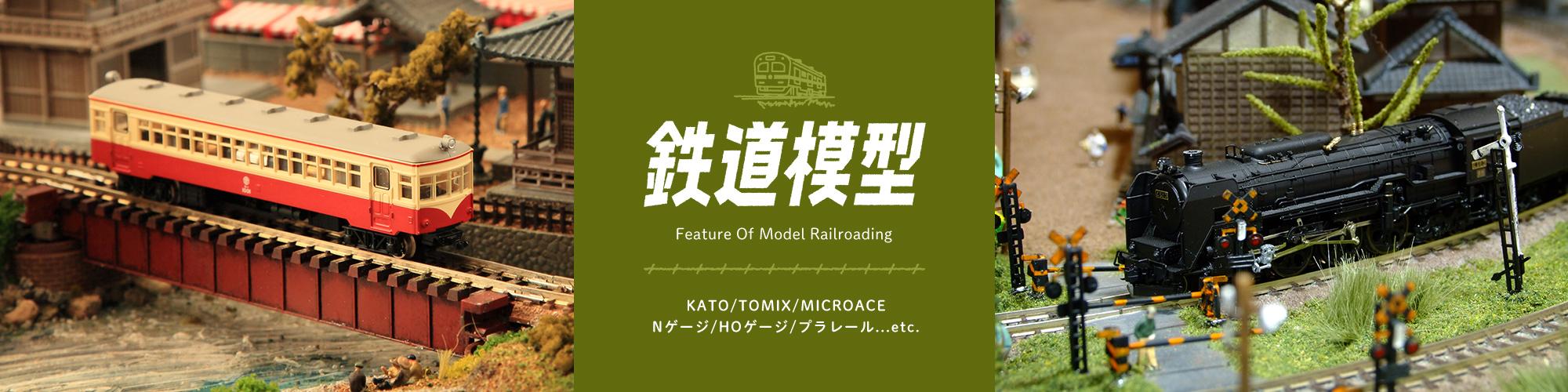鉄道模型特集