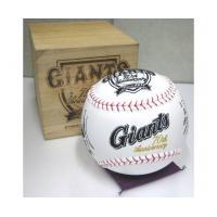 ジャイアンツ創設70周年記念ボール 未使用品 Giants 70th Anniversary Ball