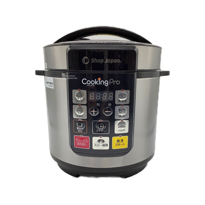 ショップ ジャパン 電気 圧力 鍋 クッキングプロ(電気圧力鍋)|ショップジャパン公式